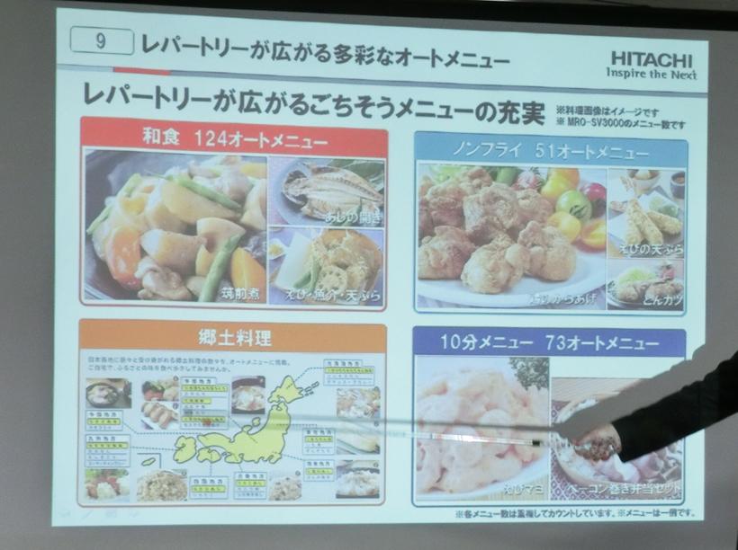 ↑和食のオートメニューは