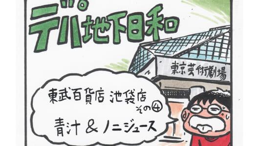 連載マンガ「デパ地下日和」2店目「東武百貨店 池袋店 その4」