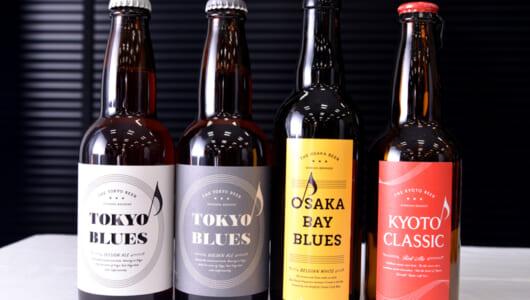 「音楽のようなビール」は革新的な味だった! 3つの酒蔵が造る個性派クラフトビールを味比べ!!