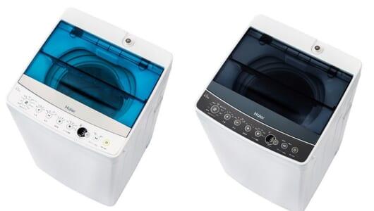 洗いから脱水まで10分!? 超時短洗濯機がハイアールから登場! しかも3万円台!!