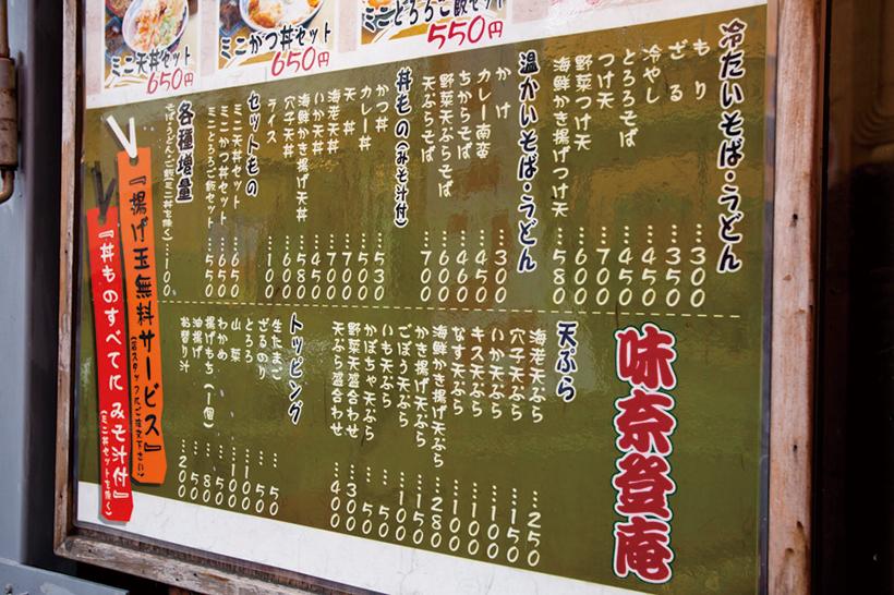 ↑温そば、冷そば、丼物などメニューは豊富。天ぷらのメニューも多く、かけそばと自由に組み合わせて注文する客も多い