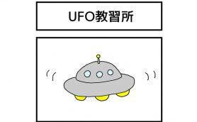 連載マンガ「ゆかいな4コマ」第14回「UFO教習所」
