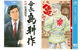 「都知事になってほしいマンガキャラ」第1位は島 耕作! 中国の始皇帝も3位にランクイン!!