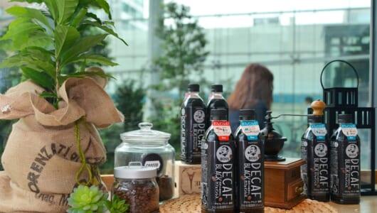 """""""フォースウェーブコーヒー""""となるか!? カフェインレスの「ボス デカフェ ブラック」が本日発売"""