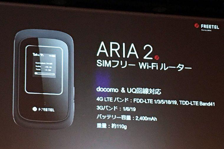 ↑SIMフリーWi-Fiルーター「ARIA 2」