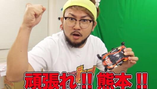 ミニ四駆で熊本支援! 特別仕様の「くまモンモデル」をミニ四リーマンが組み立てる