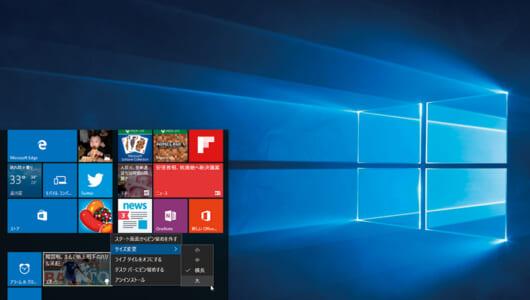 【Windows 10便利ワザ】PCでスムーズに作業するための豆知識まとめ