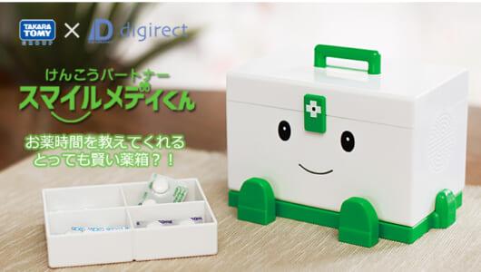 タカラトミーが薬箱を発売!? 薬の時間を楽しく知らせる薬箱「スマイルメディくん」が賢い!