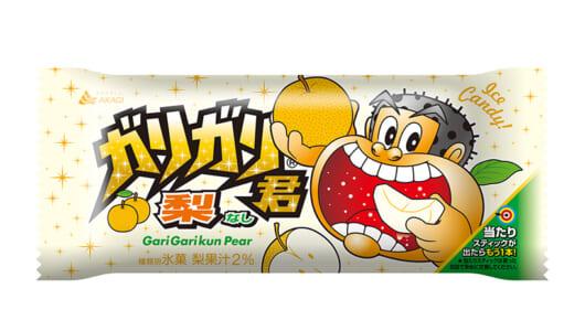 ガリガリ君の大人気フレーバーが今年も登場! 本物の梨のようなシャリシャリ感が味わえる「ガリガリ君梨」