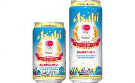 ブラジルで人気のビールを参考に! アサヒから「ゴールドラッシュ」をはじめ5種類のアルコール飲料が発売