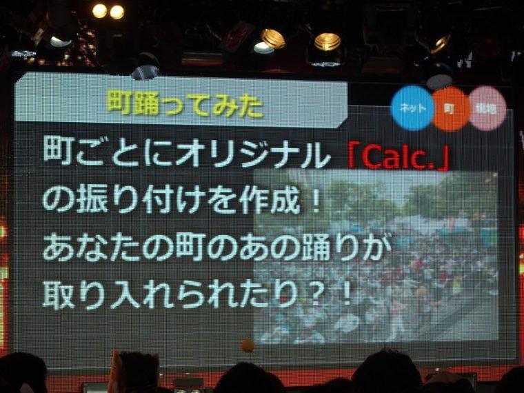 ↑Calc.の振り付けを町ごとのオリジナル・バージョンを作成します