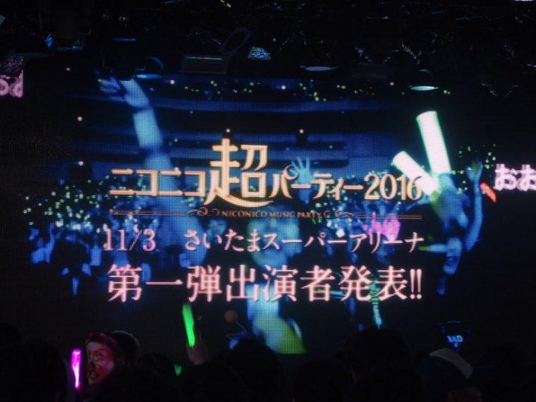↑ニコニコ超パーティー2016は11/3さいたまスーパーアリーナで開催