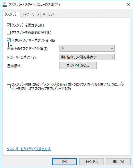 ↑表示された画面の「タスクバー」タブをクリックします。「小さいタスクバーボタンを使う」をクリックしてチェックを入れ、「OK」をクリックします