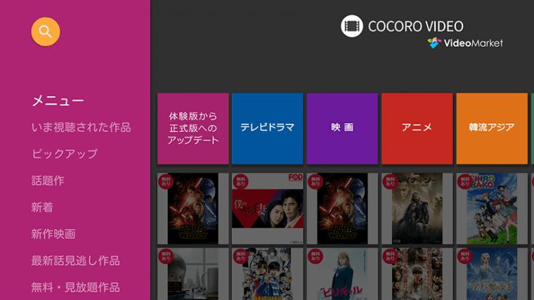 ↑ココロビデオサービスの全体トップ画面。ココロビジョンのキーカラーであるピンクが特徴的だ。UIのカラーリングもカラフルで見ているだけで楽しい感じが伝わってくる