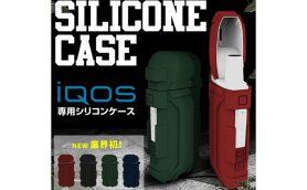 業界初のiQOS専用ケース! 落下事故から守るフルカバータイプの専用シリコンケース「Fantastick Silicone Case for iQOS」