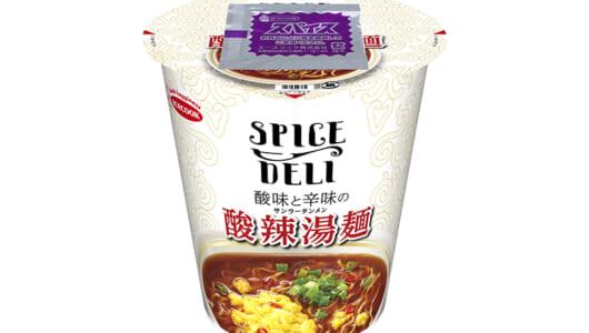 くせになるすっぱ辛さはリピート買い決定!? 男女問わず人気な酸辣湯麺の新作「SPICE DELI 酸味と辛味の酸辣湯麺」が発売