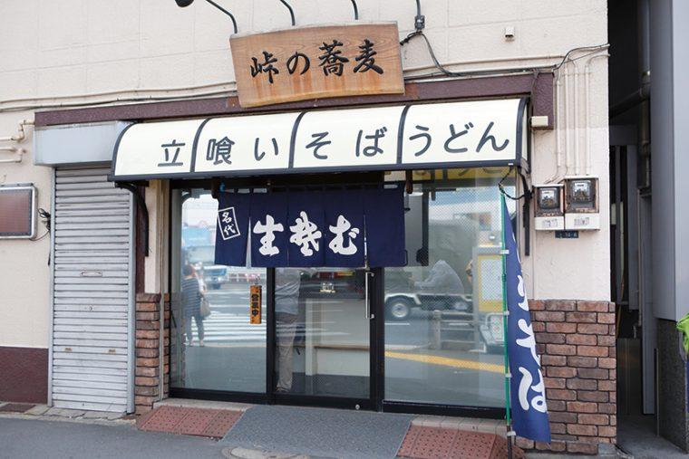 ↑店構えにはいっさいのムダはなし! 木の看板に書かれた「峠の蕎麦」の銘が堂々たる存在感を出している