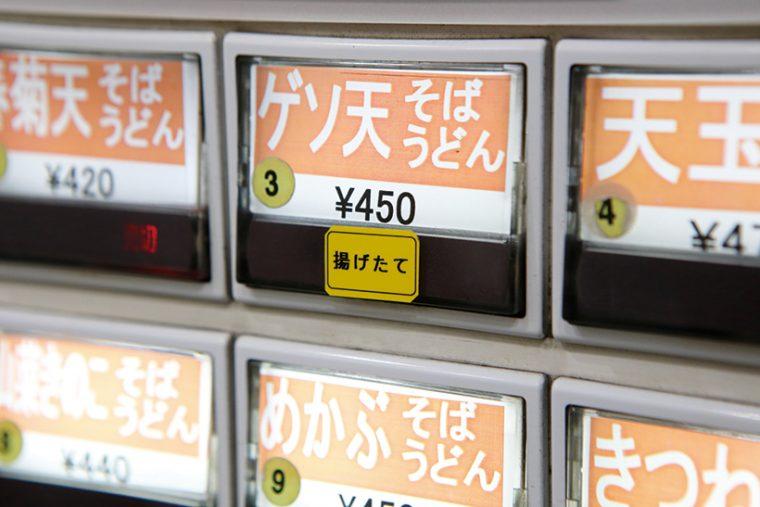 ↑げそ天そばなど券売機のボタンに「揚げたて」の表示があるメニューは、注文を受けてから揚げる。出来上がりまで時間が少しかかるが、それ以上の味を堪能できる