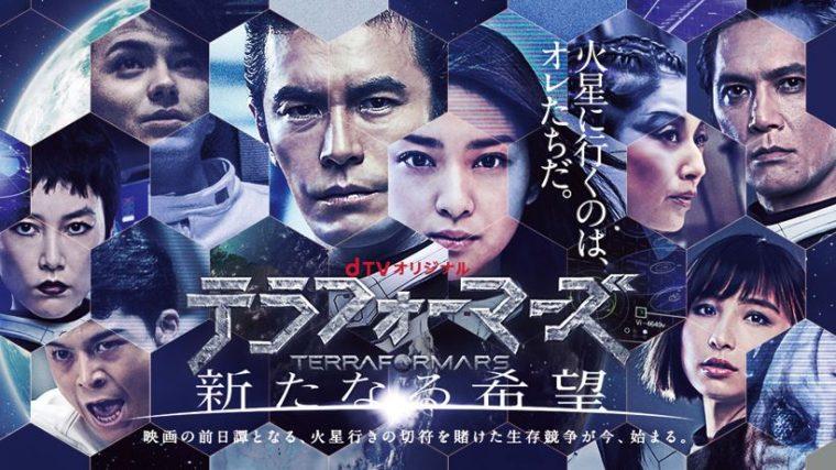 ↑「テラフォ―マーズ」 (C)BeeTV