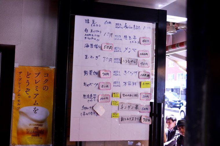 ↑トッピングは券売機にあるもののほかに、日替わりでこんなにも! このエンターテインメント性も吉村家の魅力です