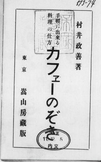 「「カフヱー」のぞき : 手軽に出来る料理の仕方」 村井政善 著