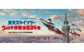 【明日から開催】墨田区上空450mにウルトラマン出現! 東京スカイツリーでウルトラマンに会える50周年イベントが開催