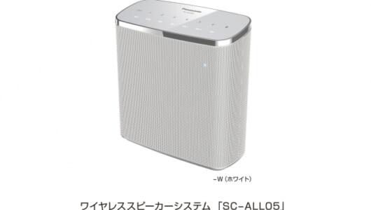 お風呂で音楽はリラックス効果抜群! 入浴しながら音楽が聴けるワイヤレススピーカーならパナソニックの「SC-ALL05」