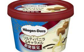 【レビュー】ハーゲンダッツ史上初の塩アイスは「お水が欲しくなる」「高級プリン」の味!
