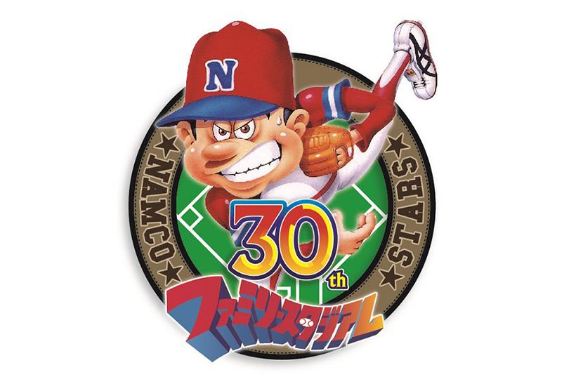 ファミスタ30周年記念ロゴ(カラー)0422final_