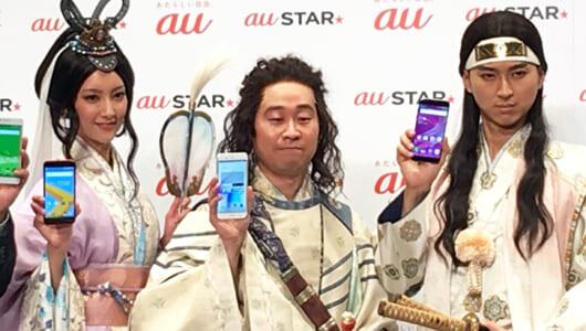 ドコモやソフバンに続きauも! 長期利用者を優遇する新プログラム「au STAR」発表