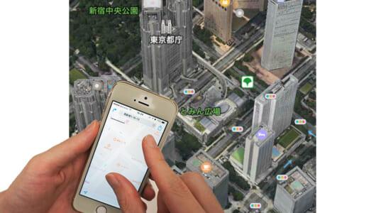 【いまさら聞けない】意外と知らないiPhone地図アプリ使いこなし術