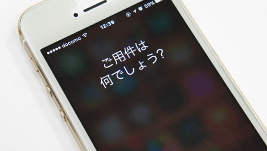 【いまさら聞けない】iPhoneユーザーの頼れる相棒「Siri」使いこなし術