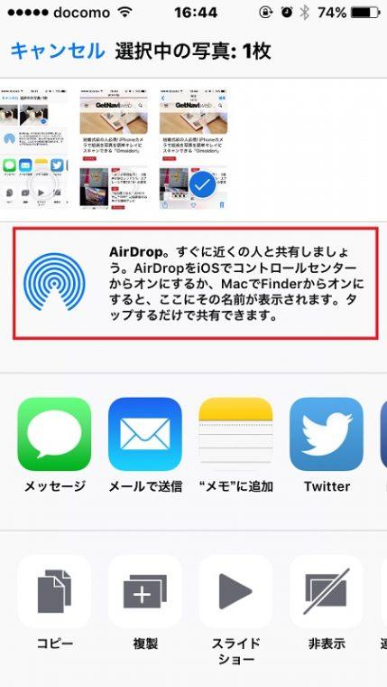 ↑AirDropをオンにしていると対象者名が画面中央に表示されます