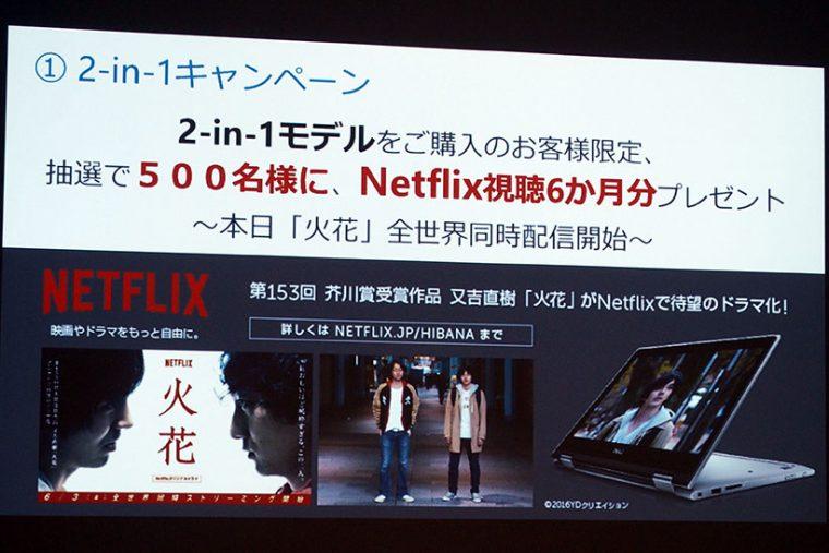 ↑2-in-1モデルは、Netflixの6か月分の視聴権をプレゼント