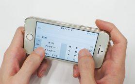 【いまさら聞けない】iPhoneの文字入力が早くなる小技3選
