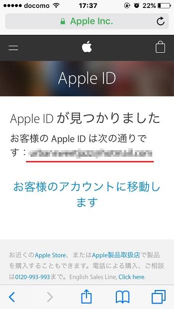 ↑Apple IDを教えてくれます