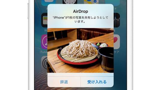 【いまさら聞けない】iPhoneユーザーの大半が使いこなせていない!? 「AirDrop」活用術