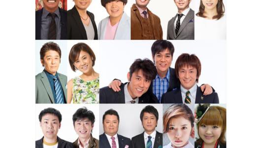 さんま→中居→カトパンのMC豪華リレーを見逃すな! 今年のフジ『27時間テレビ』は「FNS27時間フェス」