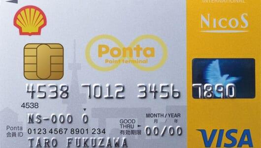 【クレカの選び方】昭和シェル利用で2%還元のカードに注目! 独自の特典が満載の共通ポイント系カード3選
