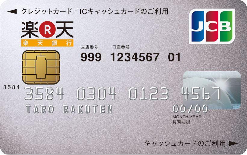 11_楽天銀行カード(KC)_R