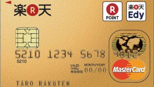 【クレカの選び方】世界中の空港ラウンジが無料になる!? ビジネスマンにオススメしたい共通ポイント系カードはコレ!