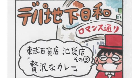 連載マンガ「デパ地下日和」2店目「東武百貨店 池袋店 その5」