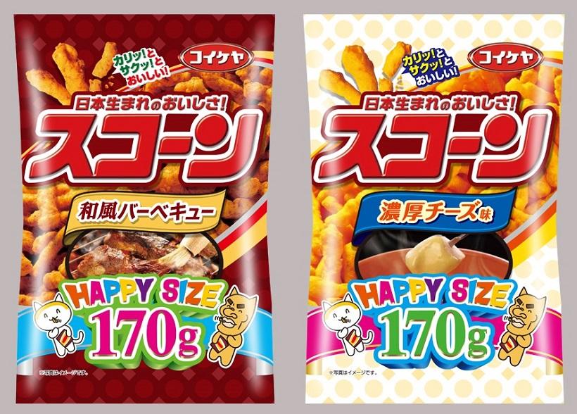 ↑左:HAPPY SIZE スコーン 和風バーベキュー/170g 右:HAPPY SIZE スコーン 濃厚チーズ味/170g