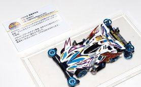 ミニ四駆のレース以外の魅力「コンデレ」 過去の入賞作品を一気見せ!【2015年・愛知大会編】
