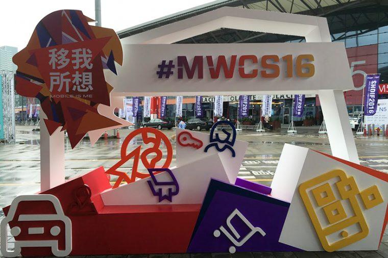 ↑MWC上海2016の会場