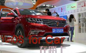 MWC上海2016レポート・その1 ――注目度が高かった「プロジェクター付スマホ」と「インターネットカー」