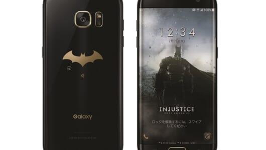 バットマンをモチーフにした100台限定スマホ「Galaxy S7 edge Injustice Edition」が販売3分で完売に