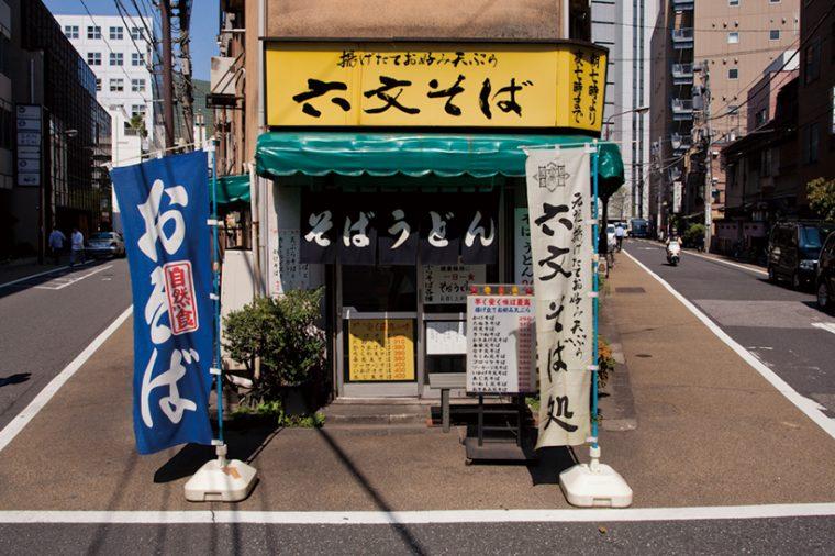 ↑五差路の中洲の三角地帯に店を構える。この一角にだけ昭和が残っているといった佇まいだ