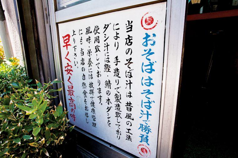 ↑店外の看板では、味自慢のそばつゆをアピール。かつお節とさば節を使い、昔ながらの製法でていねいに作っているのがわかる