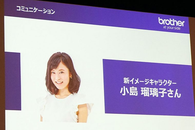 ↑イメージキャラクターにはタレントの小島瑠璃子さんを起用